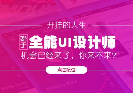 北京比较好的UI设计培训班