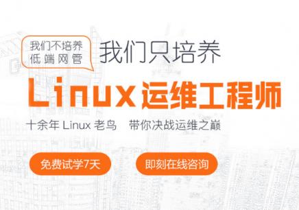 北京linux运维培训班收费