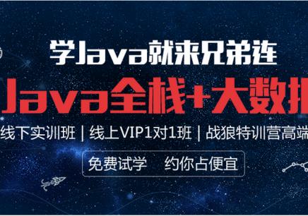 北京Java培训哪里好?