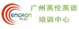 广州英伦外语培训中心