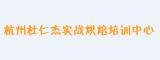 杭州杜仁杰实战烘焙