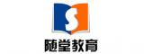 广州市随堂教育