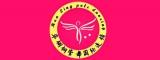 杭州华翎舞蹈学校