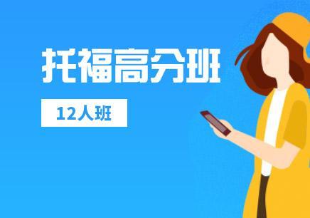 北京托福培訓學校