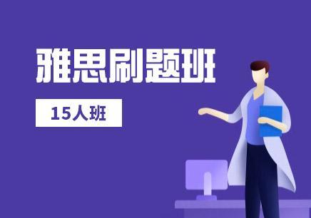 北京雅思培訓