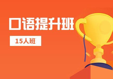 北京英語口語培訓