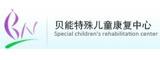 贝能特殊儿童康复中心
