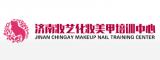 济南妆艺化妆美甲培训中心