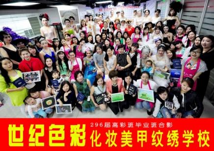 株洲化妆学校