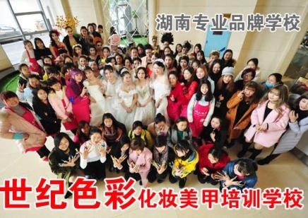 湘潭市美甲技术学院