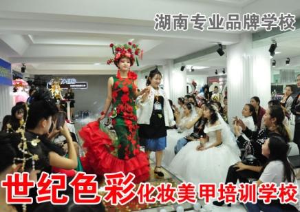 湘潭市美甲学校在哪里