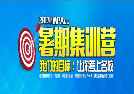 MPAcc集训营