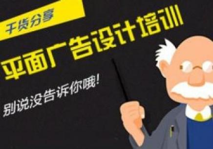 郑州平面广告设计专业培训班