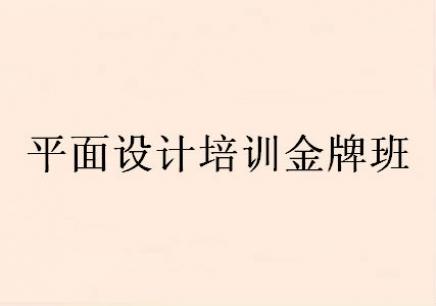 郑州平面设计培训金牌班_平面设计课程