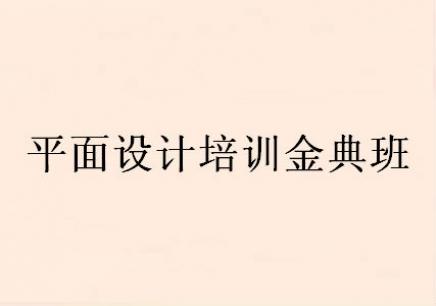 郑州平面设计培训金典班_零基础学习