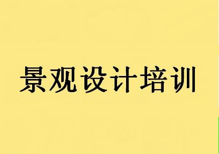 郑州园林景观设计考证郑州学习电脑景观设计