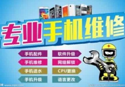郑州手机维修就业培训班
