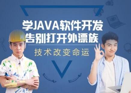 哪里有Java视频教程学习