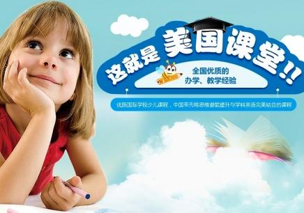 深圳真正国际幼儿园