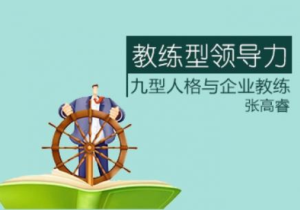 深圳企业教练领导力培训