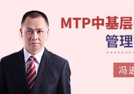 MTP中基层干部管理培训