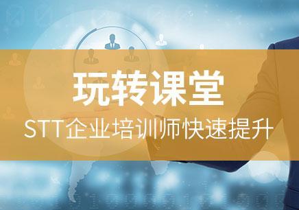 深圳企业培训师培训内容