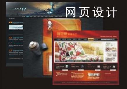 上海网页设计制作培训