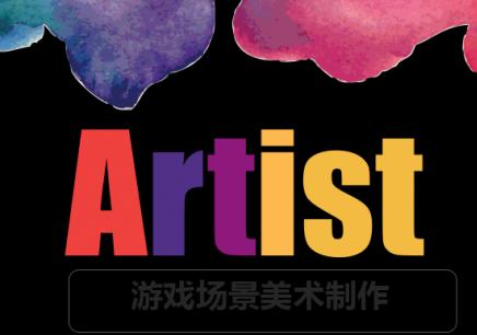 上海VR美术培训辅导班