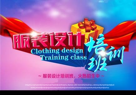 北京服装设计师培训学校价格