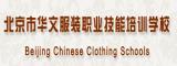 北京华文服装