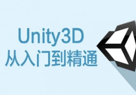 郑州Unity3D游戏动画开发制作培训