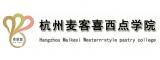 杭州麦客喜教育