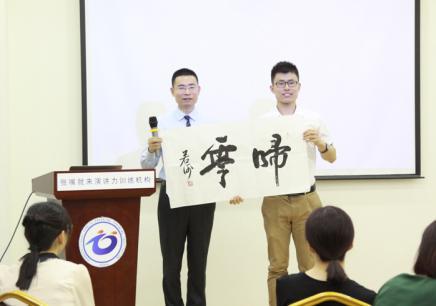 北京竞聘演讲专项培训