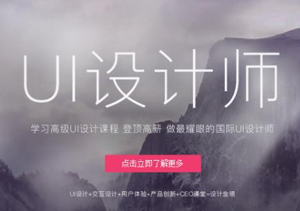 上海UI设计培训学校有哪些