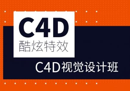 C4D视觉设计培训班