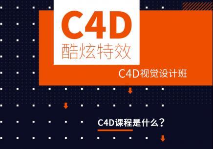 佛山C4D软件培训学校