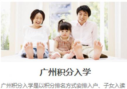 广州市积分入户费用