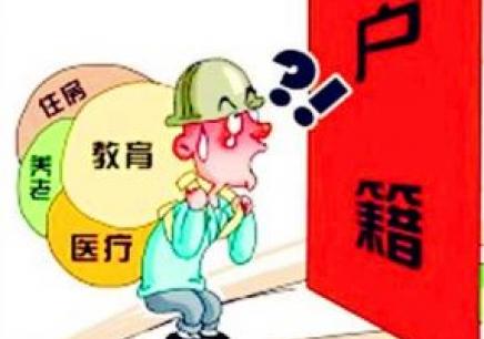 广州市 积分入户