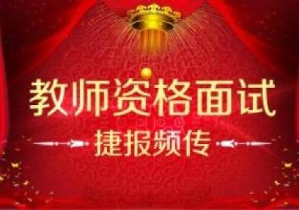 杭州高校教师资格证书培训班