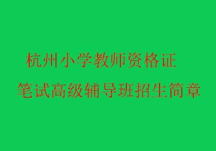 杭州教师资格证专业培训班