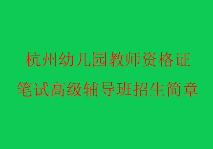 杭州幼儿园教师资格证笔试高级辅导班招生简章