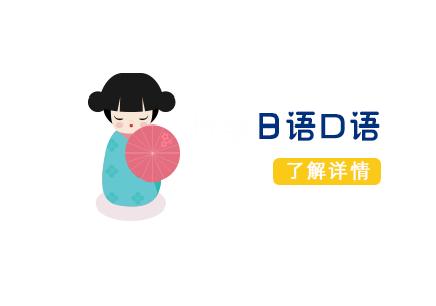 长春商务日语全日制班