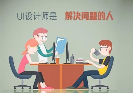 UI设计师就业培训 杭州