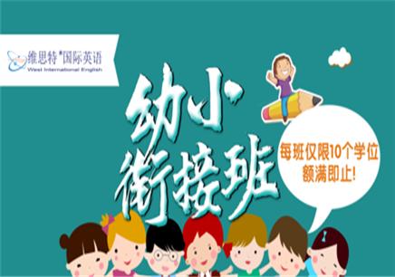 苏州吴中区少儿英语培训班