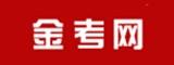 北京金考网