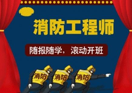 南京一级消防师培训课程
