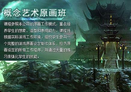 南京概念艺术原画班(角色方向)