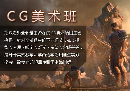 南京CG美术培训课程