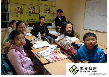 昆明初中英语初中高级综合培训机构 昆明佩文教育