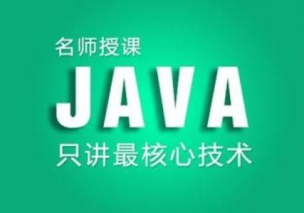 南宁java大数据开发培训班